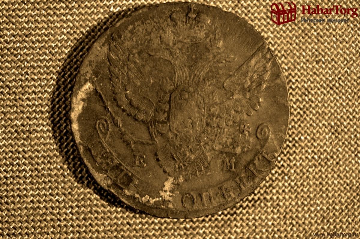 Купить екатерининский пятак, 1790 год. ем. в интернет-аукцио.
